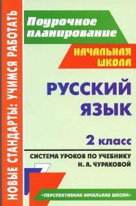 Русский язык, 2 класс, система уроков по учебнику Чураковой Н.А., Лободина Н.В., 2013