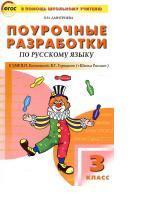 Поурочные разработки по русскому языку, 3 класс, Дмитриева О.И., 2014