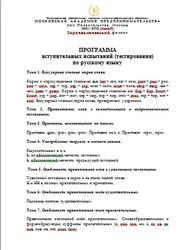 Программа вступительных испытаний (тестирования) по русскому языку