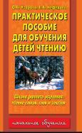 Практическое пособие для обучения детей чтению, Узорова О.В., Нефёдова Е.А., 2014