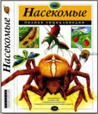 Насекомые - Полная энциклопедия