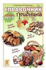 Справочник грибника - Клепинина З.А., Клепинина Е.В.