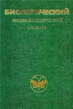 Биологический энциклопедический словарь - Гиляров М.С.