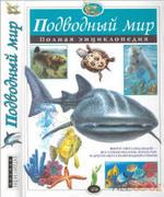 Подводный мир - Полная энциклопедия - Юлия Школьник