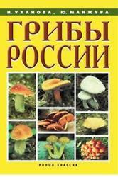 Грибы России. Уханова И., Манжура Ю. 2007