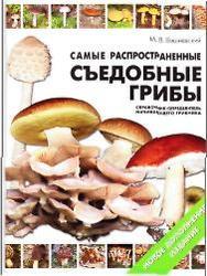 Самые распространенные съедобные грибы. Справочник-определитель. Вишневский М.В. 2010