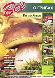 Все о грибах, Пелле Янсен, 2004