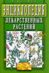 Энциклопедия лекарственных растений, Мазнев Н.И., 2004