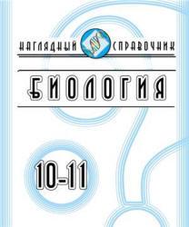 Биология, 10-11 класс, Наглядный справочник, Красильникова Т.В., 2006