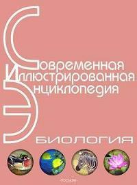 Биология - Современная иллюстрированная энциклопедия