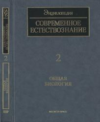 Современное естествознание, Энциклопедия, Общая биология, Том 2, Алхутов Ю.П., Сойфер В.Н., 2000
