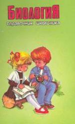 Биология, Справочник школьника, Власова З.А., 1996