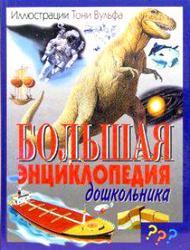 Большая энциклопедия дошкольника, Силина М., Горбачева Т., Литвинович Е., 2007