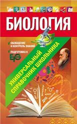 Биология, Универсальный справочник школьника, Садовниченко Ю.А., 2013