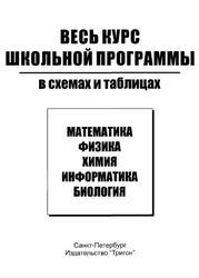 Весь курс школьной программы в схемах и таблицах, Биология, Жеребцова Е.Л., 2007