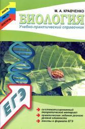 Биология, Учебно-практический справочник, Кравченко М.А., 2014