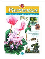 Растения, Полная энциклопедия, Воробьева И.А., Золотаревой Ю., Школьник Ю., 2007