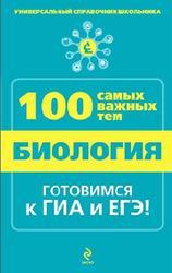 Биология, Универсальный справочник школьника, Джамеев В.Ю., 2014