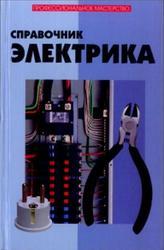 uchebniki-po-raschetu-elektricheskih-setey-shapovalov