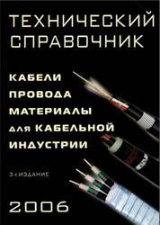 Технический справочник, Кабели, Провода, Материалы для кабельной индустрии, 2006