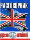 Путешествуем с английским - Русско-английский фразеологический словарь для туристов и бизнесменов - Мерхелевич Г.В. - 2006