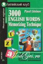 3000 английских слов - Техника запоминания - Павел Литвинов.