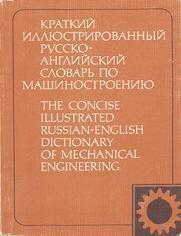 Краткий иллюстрированный англо-русский словарь по машиностроению - Шварц В.В.