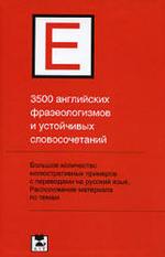 3500 английских фразеологизмов и устойчивых словосочетаний - Литвинов П.П.