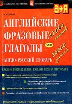 Английские фразовые глаголы - Англо-русский словарь - Кортни Р.
