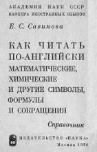 Как читать по-английски математические, химические и другие символы, формулы и сокращения - Справочник - Савинова Е.С.