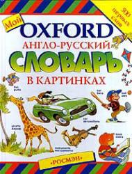 Мой Oxford - Англо-русский словарь в картинках