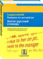 Говорим по-английски - Англо-русский словарь - Крис Байе