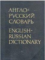 Англо-русский словарь - Мюллер В.К.