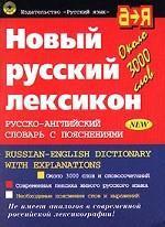 Новый русский лексикон - Русско-английский словарь с пояснениями - Бенюх О.П.