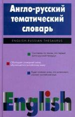 Англо-русский тематический словарь - Шаталова Т.И.