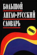 Большой англо-русский словарь - Адамчик Н.В.