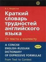 Краткий словарь трудностей английского языка - Модестов В.С.