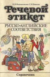 Речевой этикет, Русско-английские соответствия, Справочник, Формановская, Шевцова, 1990