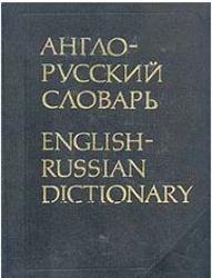 Англо-Русский словарь, Мюллер В.К., 1995