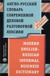 Англо-русский словарь современной деловой разговорной лексики, Нешумаев И.В., 2003