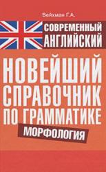 Современный английский, Новейший справочник по грамматике, Морфология, Вейхман Г.А., 2010
