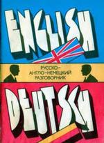 Русско - англо - немецкий разговорник, 1991