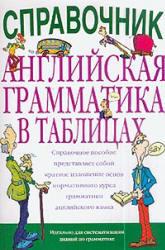 Английская грамматика в таблицах, Справочник, Арцинович Н.К., 2005