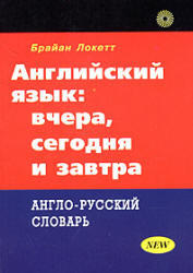 Английский язык, Вчера, сегодня и завтра, Англо-русский словарь, Локетт Б., 2005