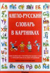 Англо-русский словарь в картинках, Уилкс А., 1998