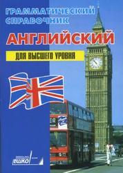 Английский язык, Грамматический справочник, Для высшего уровня, 1992