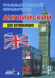 Английский язык, Грамматический справочник, Для начинающих, 1992