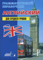 Английский язык, Грамматический справочник, Для среднего уровня, 1992