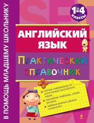 Английский язык, Практический справочник, 1-4 класс, Вакуленко Н.Л., 2012
