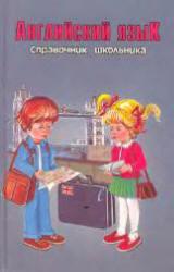Английский язык, Справочник школьника, Шалаева Г.П., Хаскин В.П., 1997